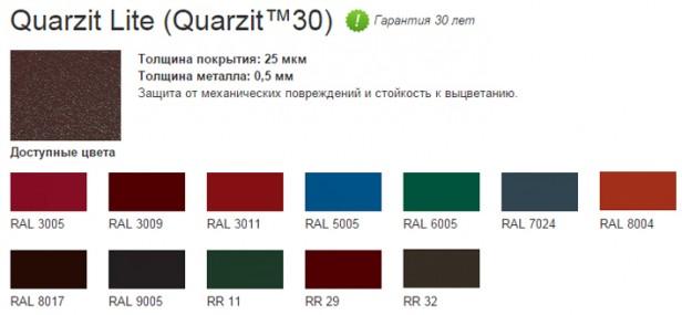 кварц 3