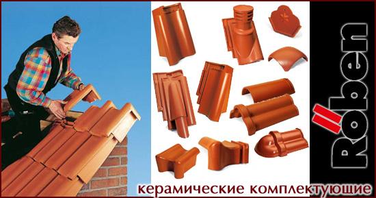 Комплектующие материалы для roben