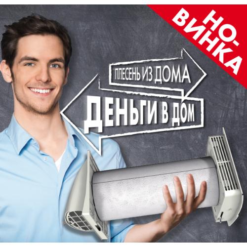 Rekuperator-svezhego vozduha-500x500